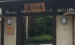 野天風呂蔵の湯【東松山店】