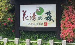 深谷花園温泉【花湯の森】